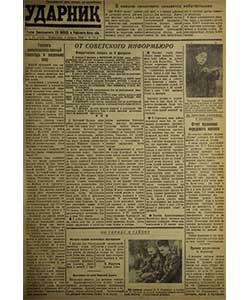 Ударник №20 от 04.02.1945