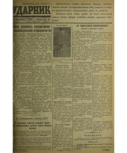 Ударник №53 от 04.03.1942