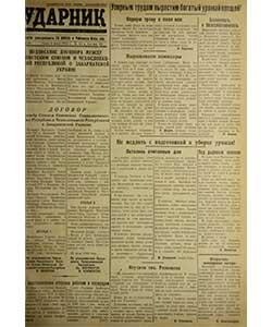 Ударник №96 от 04.07.1945