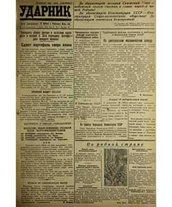 Ударник №150 от 04.11.1945