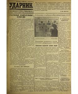 Ударник №165 от 04.12.1945