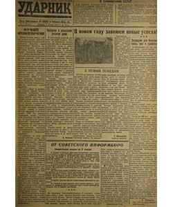 Ударник №3 от 05.01.1945