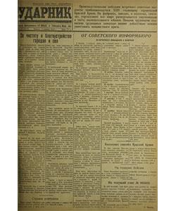 Ударник №30 от 05.02.1942