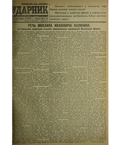 Ударник №54 от 05.03.1942