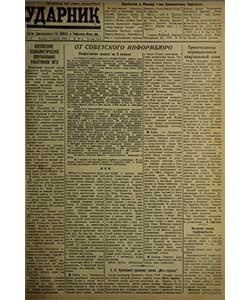 Ударник №54 от 05.04.1945