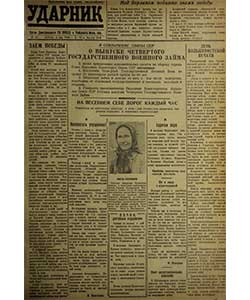 Ударник №70 от 05.05.1945