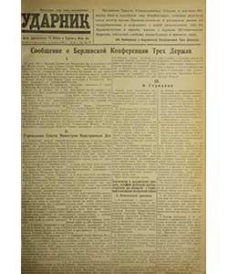 Ударник №110-111 от 05.08.1945