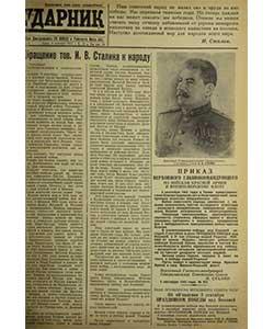 Ударник №124 от 05.09.1945