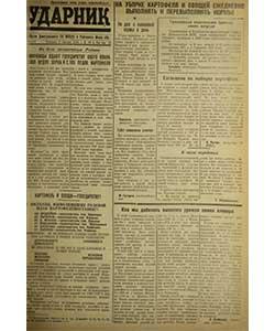 Ударник №137 от 05.10.1945