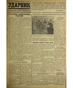 Ударник №166 от 05.12.1945