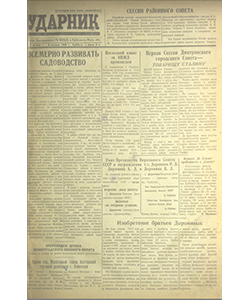 Ударник 06.01.1940
