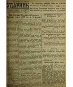 Ударник №4 от 06.01.1942