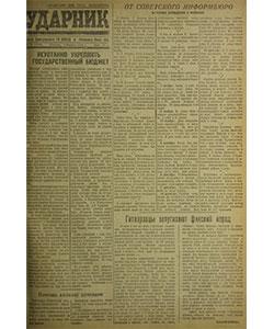 Ударник №31 от 06.02.1942