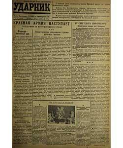Ударник №21 от 06.02.1945