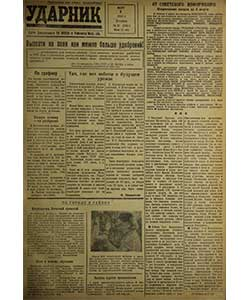 Ударник №37 от 06.03.1945