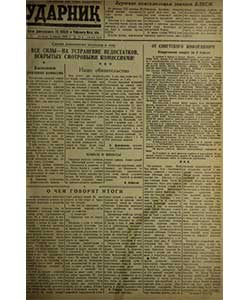 Ударник №55 от 06.04.1945