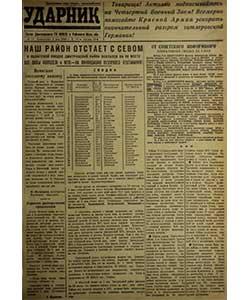 Ударник №71 от 06.05.1945