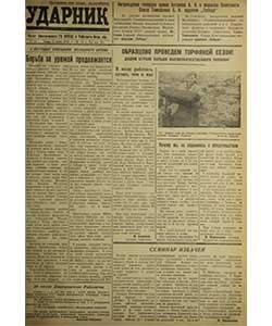 Ударник №84 от 06.06.1945