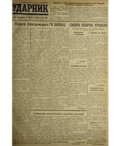Ударник №97 от 06.07.1945