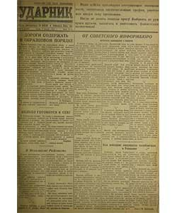 Ударник №5 от 07.01.1942