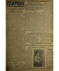 Ударник №4 от 07.01.1945