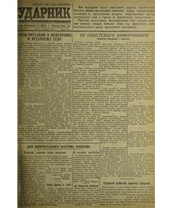 Ударник №32 от 07.02.1942