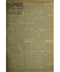 Ударник №55 от 07.03.1942