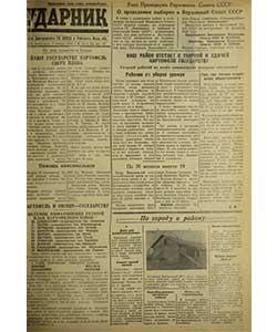 Ударник №138 от 07.10.1945