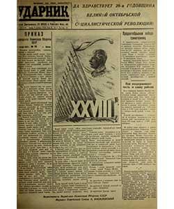 Ударник №151-152 от 07.11.1945