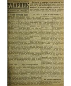 Ударник №33 от 08.02.1942