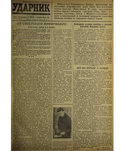 Ударник №22 от 08.02.1945