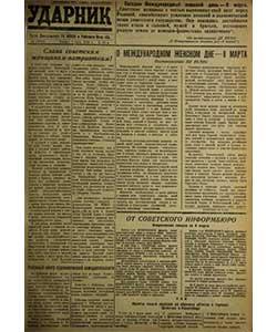 Ударник №38 от 08.03.1945