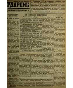 Ударник №56 от 08.04.1945