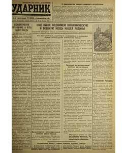 Ударник №98 от 08.07.1945