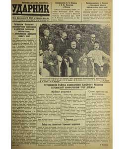Ударник №112 от 08.08.1945