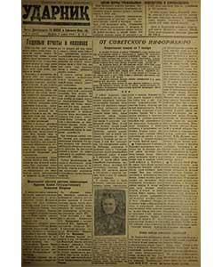 Ударник №5 от 09.01.1945