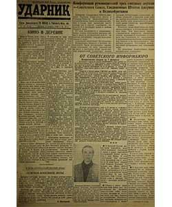 Ударник №23 от 09.02.1945