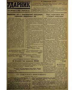 Ударник №72 от 09.05.1945