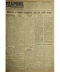 Ударник №126 от 09.09.1945