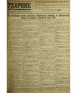 Ударник №167-168 от 09.12.1945