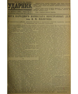 Ударник №7-8 от 10.01.1942