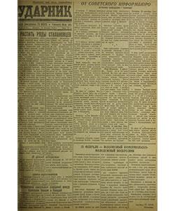 Ударник №34 от 10.02.1942