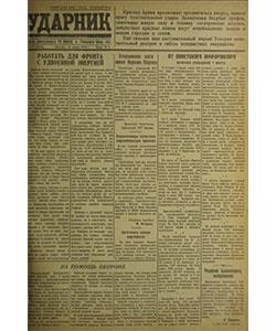 Ударник №57 от 10.03.1942