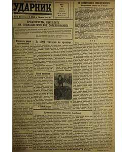 Ударник №39 от 10.03.1945