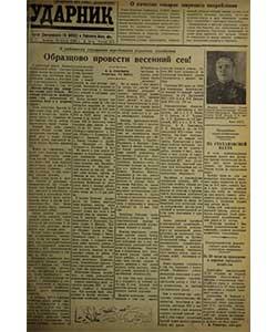 Ударник №57 от 10.04.1945