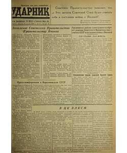 Ударник №113 от 10.08.1945