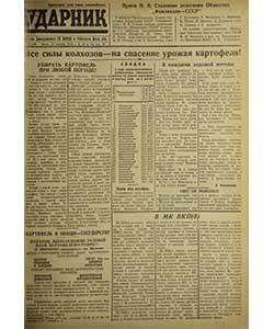 Ударник №139 от 10.10.1945