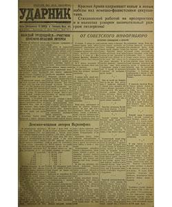 Ударник №9 от 11.01.1942