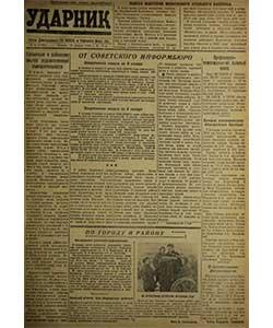 Ударник №6 от 11.01.1945