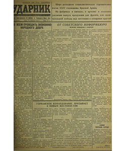 Ударник №35 от 11.02.1942